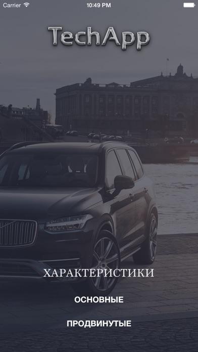 TechApp для VolvoСкриншоты 1