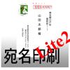 PrintEnvelope Lite2