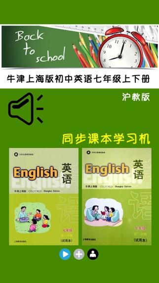 上海牛津版初中英语全六册年级-沪教版三教材桂平市排行初中图片