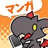 ����-Cycomics-�Cygames������話読���� App Icon