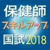 保健師国試スキルアップ問題解説集2018-InPeria