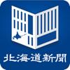 The Hokkaido Shimbun Press - 北海道新聞 どうしん電子版紙面ビューアー アートワーク