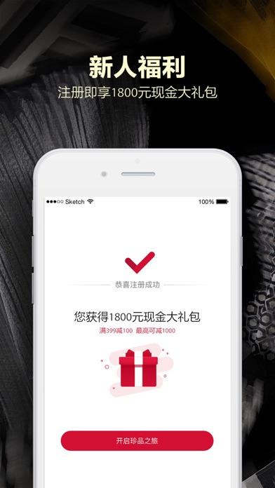 download 珍品网-奢侈品特卖 apps 0