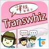 Transwhiz 日中(繁体字)翻訳/辞書 v4