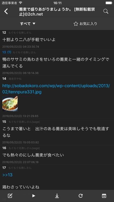 JaneStyle for 5ちゃんねる(5ch.net)のスクリーンショット4