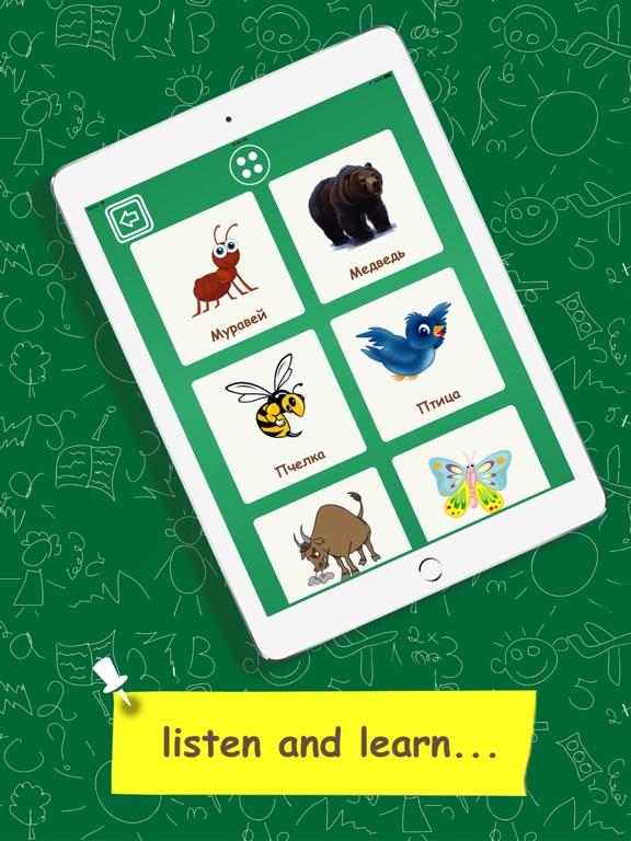 Учить русский для детей Скриншоты9