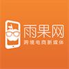雨果网–跨境电商头条资讯直播平台