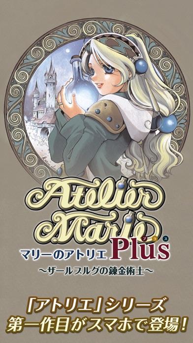 マリーのアトリエ Plus ~ザールブルグ... screenshot1