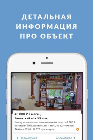 ЦИАН. Снять, купить квартиру screenshot 4