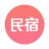 民宿客栈网-短租日租房、酒店公寓预订平台