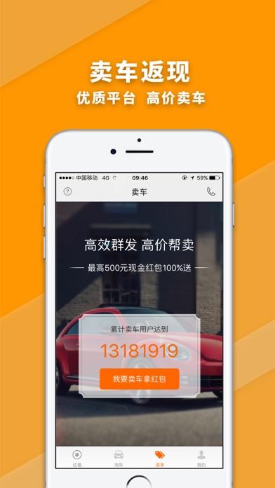 download 二手车评估-二手车估价、卖车买车平台 apps 2