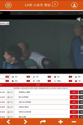 LON LIVE SCORE(레온 라이브스코어) screenshot 4