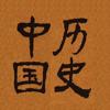 download 中国历史常识故事 -品味传统文化
