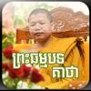 Preah-Thommobatkeatha