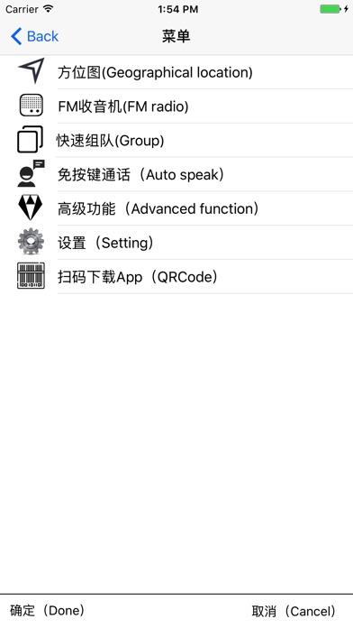 Interphone English In... screenshot1