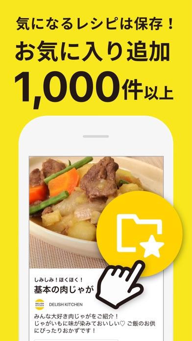 DELISH KITCHEN - レシピ動... screenshot1