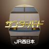 JR WEST JAPAN COMMUNICATIONS - JR西日本サンダーバードグリーン車特典アプリ アートワーク