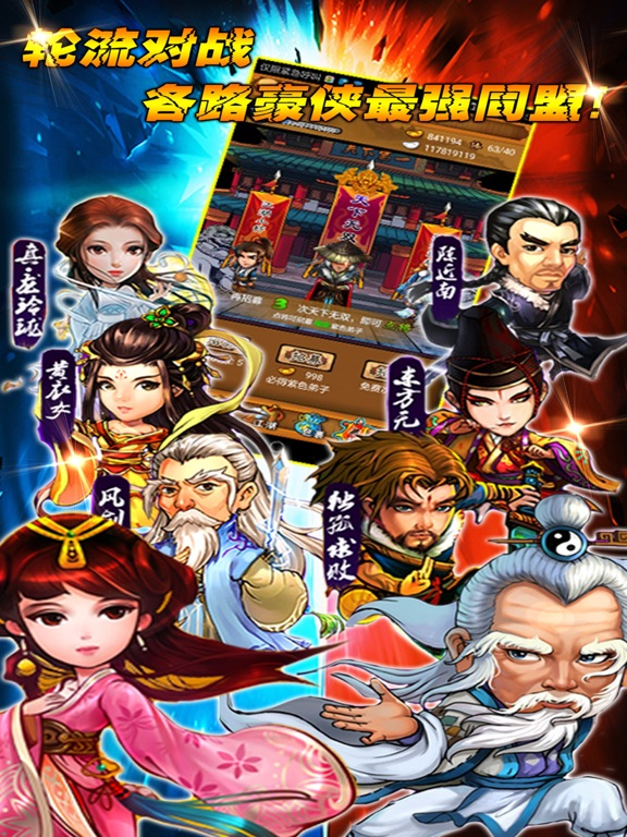 武侠 - 热血江湖卡牌游戏