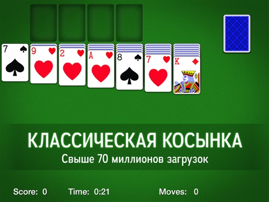 Solitaire Скриншоты7