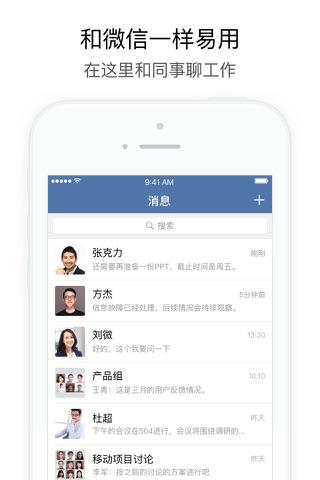 企业微信 screenshot 1