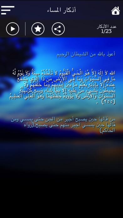 اذكاري صوت الشيخ سعد الغامدي اذكار الصباح و المساءلقطة شاشة3