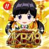 liica,Inc. - ぱちスロAKB48 勝利の女神 アートワーク