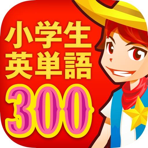 小学生英単語300