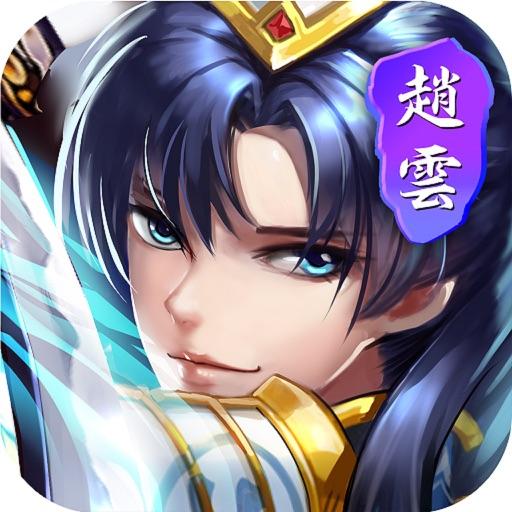 少年赵云挂机版-热血刺激战场手游