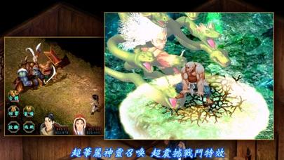 新仙劍奇俠傳(正版單機) screenshot 4