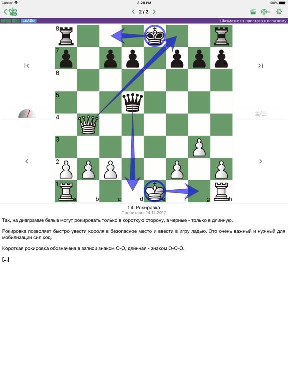 Chess King Обучение для iPad