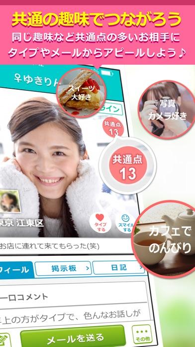出会いはイククル(公式アプリ)のスクリーンショット2