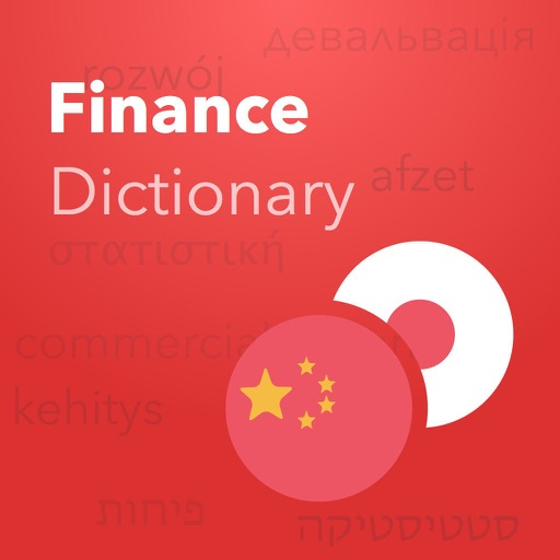 Verbis - 中文 - 日语財務、金融及會計術語詞典
