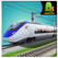现代火车驾驶模拟