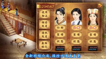 新仙劍奇俠傳(正版單機) screenshot 2