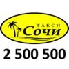"Такси ""СОЧИ"" 2500500"