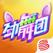 劲舞团-萌宠炫舞春节狂欢