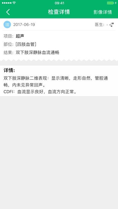 中大医护 screenshot 4