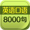 英语口语8000句-出国商务外贸旅行翻译官