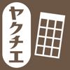 Recruit Co.,Ltd. - ヤクチエ早見表 アートワーク