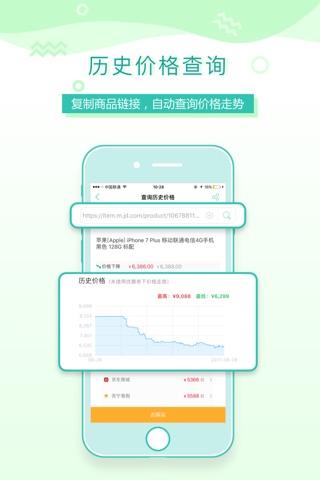 购物党-专业网购比价与历史价格查询 screenshot 1