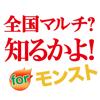Kenji Kurokawa - 全国 マルチ掲示板 & 最速攻略 for モンスト アートワーク