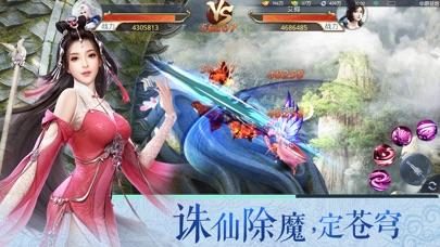 九天苍穹-剑侠修仙 Screenshot 1