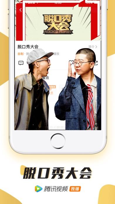 腾讯视频iPhone版截图3