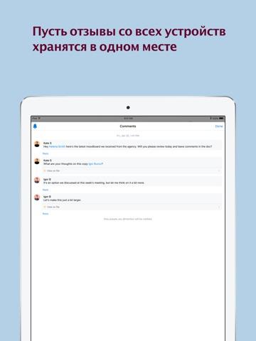 Dropbox Скриншоты11