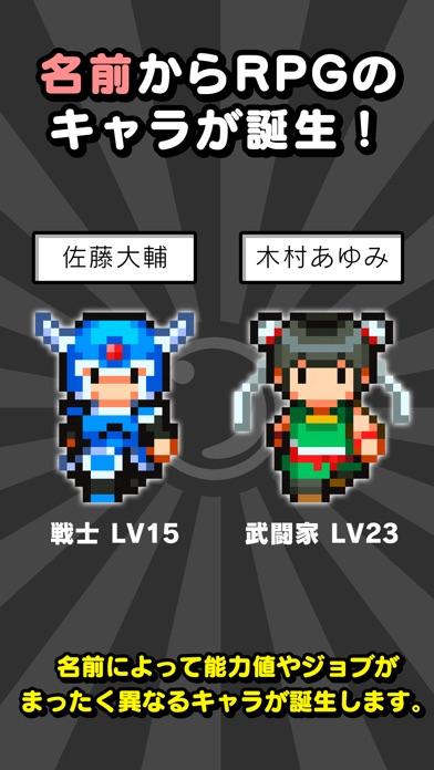 名前でたたかうRPG コトダマ勇者 screenshot1