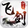 圣识网络 - 飞剑仙途-不一样的仙侠手游  artwork