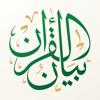 Bayan Quran | بيان القرآن