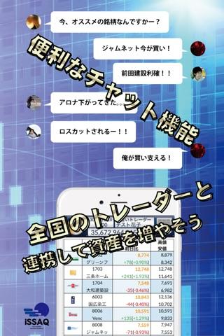 iトレ2 - バーチャル株取引ゲーム screenshot 2