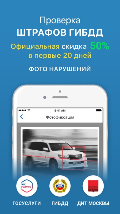 росштраф скачать приложение - фото 3