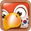 學韓文 - 常用韓語會話短句及生字 | 韓文翻譯器